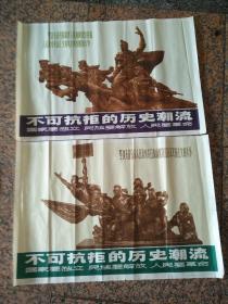 B249、不可抗拒的歷史潮流一對--國家要獨立民族要解放人民要革命。堅決支持非洲人民反對殖民主義和種族歧視的斗爭,反對日本、、、1972年4月上海人民出版社出版,一版一印,2開,9品。