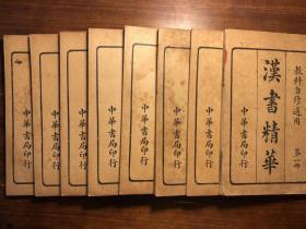 漢書精華 八冊全