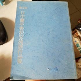 第5回《日中蘭亭書法交流展作品集》