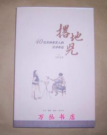撂地兒:40位天橋老藝人的沉浮命運(毛邊未裁本)方繼孝簽名鈐章