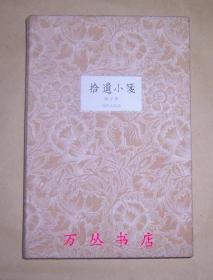 拾遺小箋(精裝本)陳子善簽名鈐印