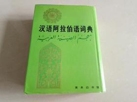 漢語阿拉伯語詞典【16開厚精裝】