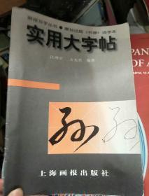 實用大字帖:唐孫過庭《書譜》選字本 1印