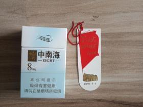 星星之火可以燎原書簽  中國共產黨第一次全國代表大會會址參觀留念