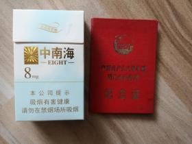 1966中國共產主義青年團團員超齡離團紀念證