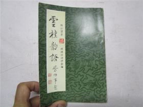 《云桂韻語》 作者陳公望簽贈本