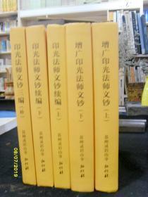 印光法師文鈔(增廣上下、 續編上下、三編補)五冊合售 精裝品好