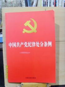 中國共產黨紀律處分條例