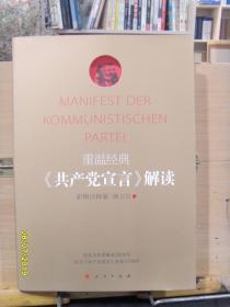 重溫經典《共產黨宣言》解讀(彩圖注釋版)