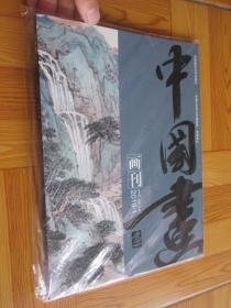 中國畫畫刊 (2019-1  總第97期)  大16開,未開封
