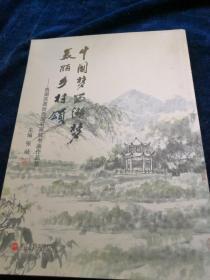 中國夢西湖夢:美麗鄉村頌(品好)
