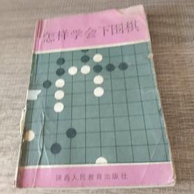 怎樣學會下圍棋