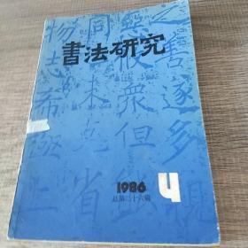 書法研究1986.4