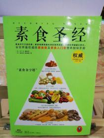 素食圣經:中華素食協會指定必讀書