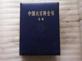 中國大百科全書 軍事 第二版【精裝】