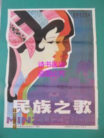 電影海報:民族之歌(105.7*78cm)