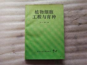 植物細胞工程與育種【第一頁和書口有字 】