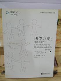 團體咨詢:策略與技巧