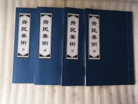 齊民要術【壹.貳.叁.肆】全4本合售 詳情看圖片