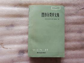 圖書分類學文集