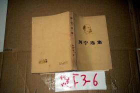 列寧選集  第4卷  下冊