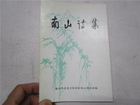 《南山詩集》 作者梅州市老戰士聯誼會蓋章簽贈本