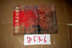 中國古典運動推拿