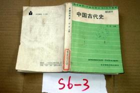中學教師專業合格證書歷史教材;中國古代史