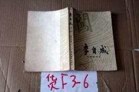 李自成第1卷上冊