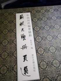 中國歷代翰墨精粹——蘇軾尺牘冊頁選 (品好)