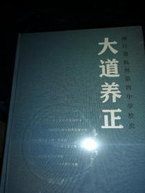 大道養正:浙江省杭州第四中學校史(16開精裝 全新未拆封)