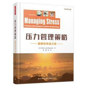 万千心理·压力管理策略:健康和幸福之道  [Managing Stress: Principles and Strategies for Health and Well-being(Nine Edition)]