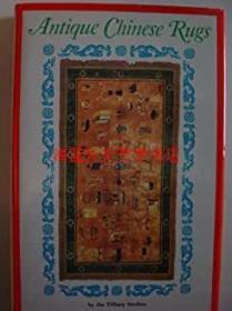 Antique Chinese Rugs