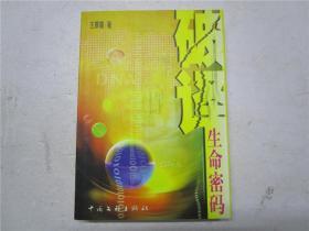 《 破譯生命密碼》 作者王景喜簽贈本