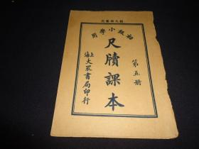初級小學用《尺牘課本》(第五冊)
