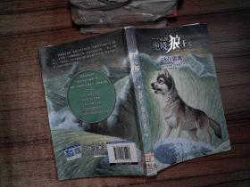 絕境狼王系列:冰川狼魂