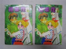 《蘋果花》小32開原版1-2全2冊合售