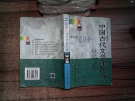 高等師范院校教材中國古代文學作品選(第4冊):宋遼金