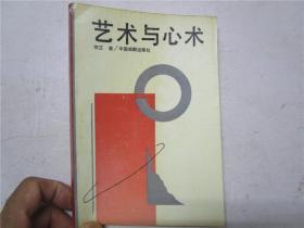 《藝術與心術》 作者何芷簽贈本