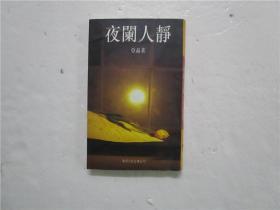 《夜闌人靜》 作者亞晶簽贈本