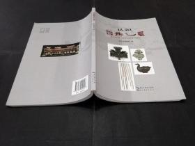 認識曾侯乙墓 (一版一印,僅印3000冊,品相極佳).
