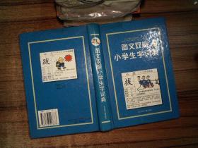 圖文雙解小學生字詞典