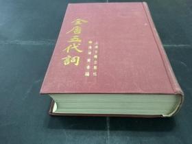 全唐五代詞(1986年上海古籍出版社一版一印,布面精裝,一厚冊,品佳)