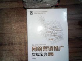 網絡營銷推廣實戰寶典(第2版)  有筆跡水印