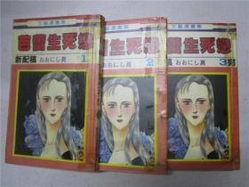 《芭蕾生死戀》小32開原版1-3全3冊合售