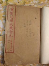 重鐫地理天機會元     (民國線裝石印,五卷全合訂一本)