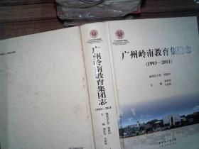 廣州嶺南教育集團志(1993-2011)