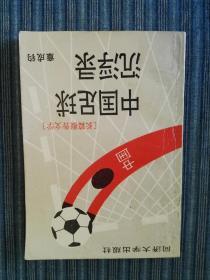 中國足球沉浮錄(簽贈本)