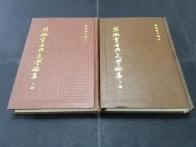 照隅室古典文學論集(全二冊)(1983年上海古籍出版社一版一印,僅印3300冊,硬精裝,品相極佳)