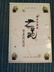 蔡志忠漫畫 老子說